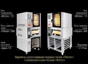 Комплект печи Фотон 1,5 с подовой печью Пассат 0,48 и расстойным шкафом