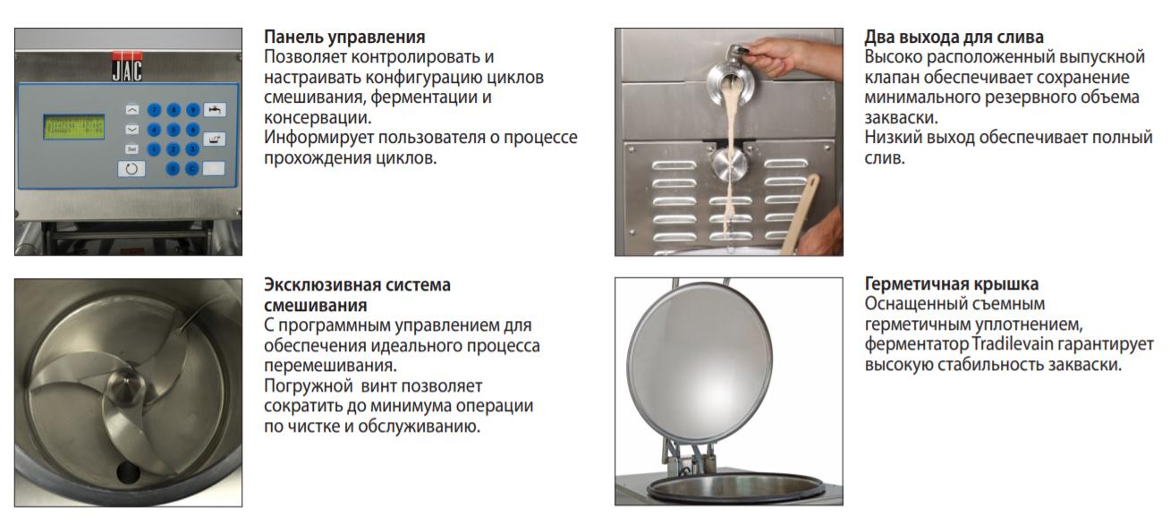 Ферментатор закваски Tradilevain tl105 Особенности